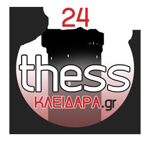 Κλειδαράς Θεσσαλονίκη 24 ώρες 6909096547